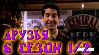 """Лучшие моменты сериала """"Friends""""(6 1/2) - friendsworkshop.ru"""