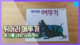 """그림책이야기 """" 뛰어라메뚜기"""" 입학하…"""