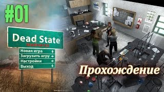 Первое  знакомство с игрой Dead State Reanimated (#01)