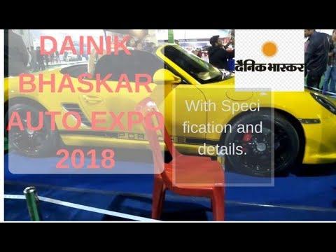 Dainik Bhaskar ll Auto Expo 2018 ll BHOPAL ll automobile heaven