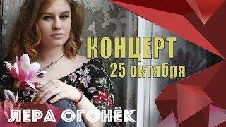 Лера ОГОНЁК - Концерт памяти Кати ОГОНЁК