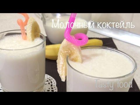 Молочный коктейль банановый (в блендере)! Очень вкусно!
