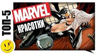 Топ-5 самых СЕКСУАЛЬНЫХ и КРАСИВЫХ женщин Марвел (Marvel Comics)