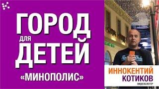 МИНОПОЛИС - Город для ДЕТЕЙ.