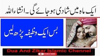 Shadi Ka Wazifa | Wazifa For Marrige | Jald Shadi Ka Wazifa |Dua And Zikar
