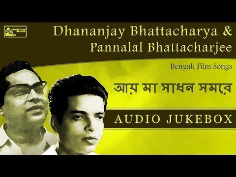 Dhananjay Bhattacharya & Pannalal Bhattacharjee Collection | Bengali Songs