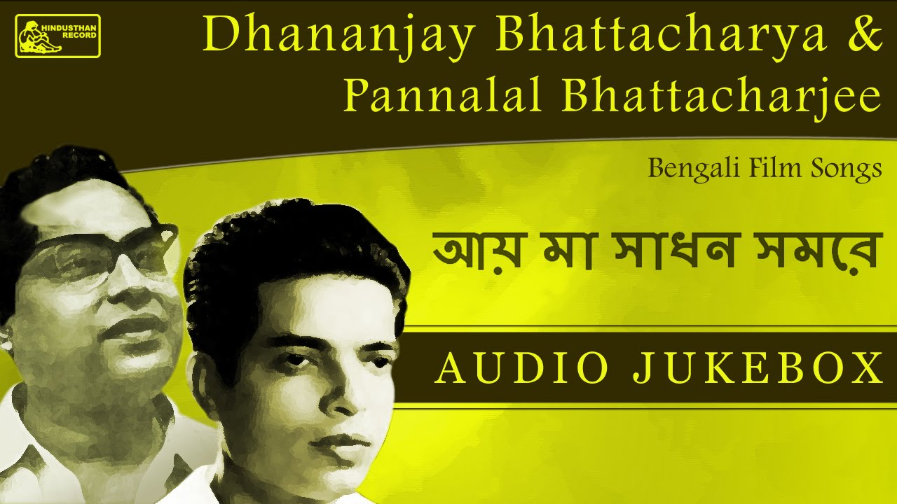 Dhananjay Bhattacharya & Pannalal Bhattacharjee Collection | Bengali ...
