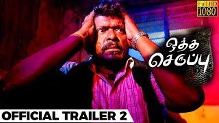 Oththa Seruppu - Official Tamil Trailer 2 HD | R.Parthiban | Santhosh Narayanan