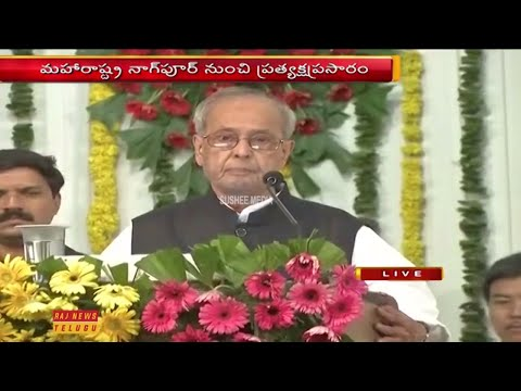 Former President Pranab Mukherjee Live Speech at RSS Event | Nagpur | Raj News