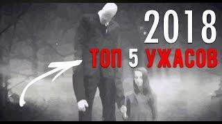 ТОП 5 Ожидаемых фильмов ужасов в 2018 году
