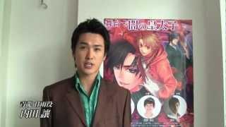 舞台『闇の皇太子』(2012年10月18~21日・上野ストアハウス)に「青龍 ...