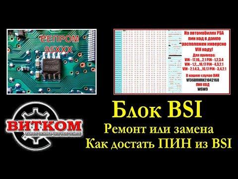 Ремонт блока BSI Пежо, Ситроен. Как достать Pin Code для привязки новых ключей.