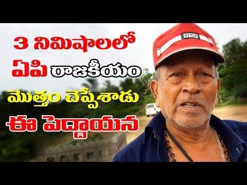Common Man Opinion About Development Of Andhrapradesh    THANKYOUCMSIR
