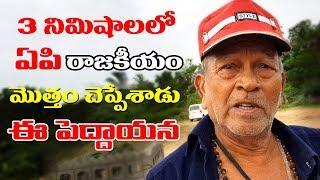 Common Man Opinion About Development Of Andhrapradesh || THANKYOUCMSIR