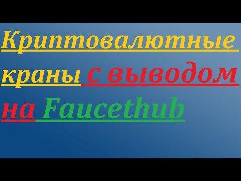 Криптовалютные краны с выводом на Faucethub