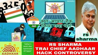 (HINDI) TRAI CHIEF RS SHARMA AADHAAR HACK CONTROVERSY.. LET'S FIND OUT..