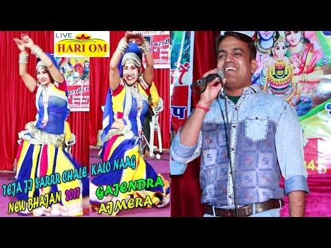 तेजाजी सररर चाले कालो नाग I Gajendra Ajmera l Veer Tejaji Song l NAAGJI l Rajasthani DJ Song 2017
