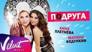 Анна Плетнева и Марина Федункив - Подруга