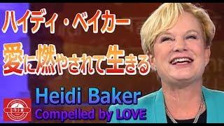 ハイディ・ベイカー「愛に燃やされて生きる」Heidi Baker Compelled by Love
