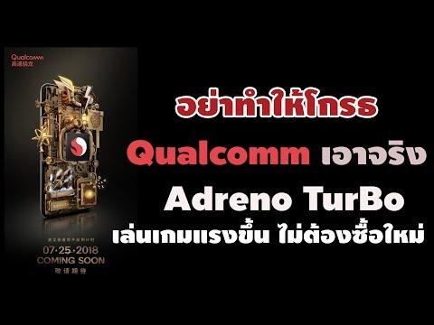 Qualcomm บอก ฉันก็มี GPU Turbo Boost เจอกันแน่นอน 2 สิงหาคมนี้