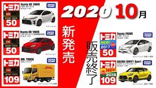 トミカ 2020年10月発売と販売終了 トヨタ GRヤリス(初回特別仕様)、DHLトラック、トヨタ プリウス、スズキ スイフトスポーツ TOMICA ミニカー コレクション