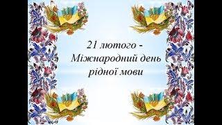 Перші Київські курси іноземних мов.Любіть рідну мову!!!