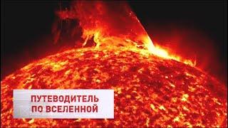 Путеводитель по Вселенной. Солнечный шторм. Анонс