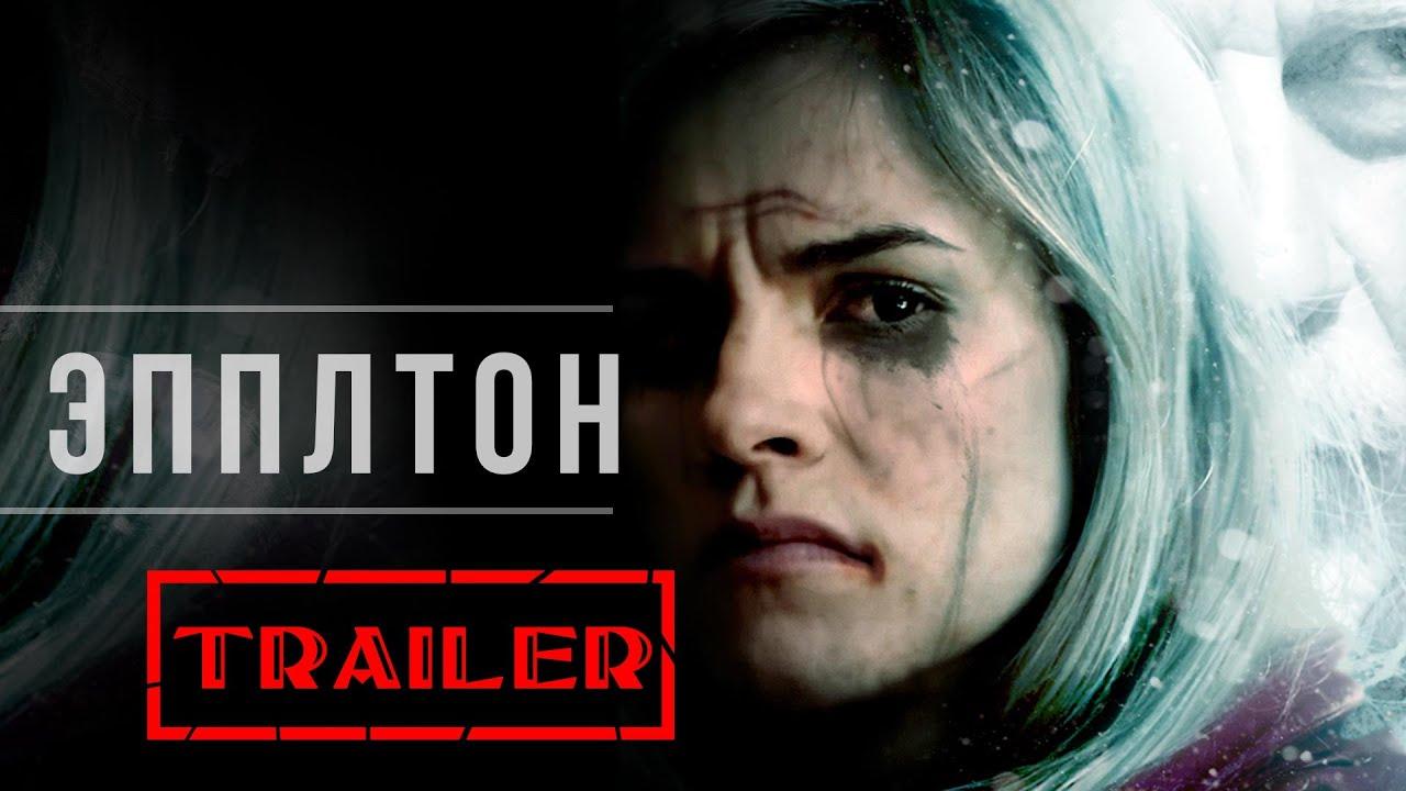 Эпплтон HD 2015 (Триллер, Криминал, Мистика) / Appleton HD   Трейлер на русском