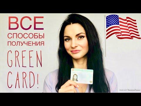 Все способы получить грин карту (green card).