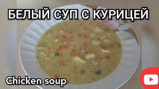 Pileca krem corba / Creamy chicken soup / Белый суп с курицей