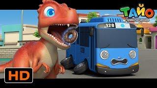 Тайо Новый Эпизод l Друг динозавра  l мультфильм для детей l Приключения Тайо