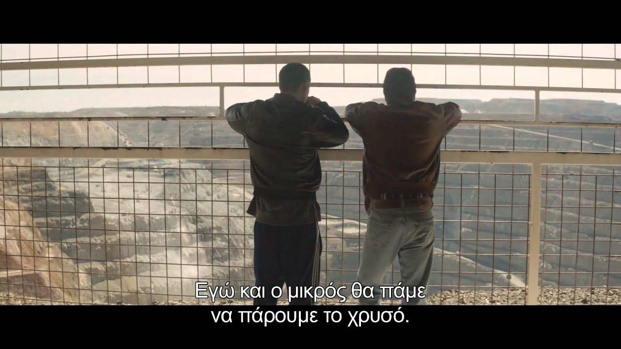 Ο ΝΟΜΟΣ ΤΗΣ ΣΙΩΠΗΣ (SON OF A GUN) Trailer GR subs