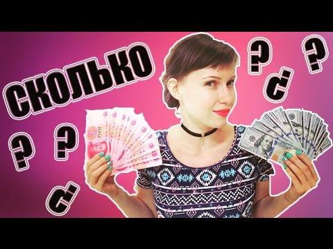 Как переехать жить в Китай? #3  Сколько брать с собой денег в Китай???