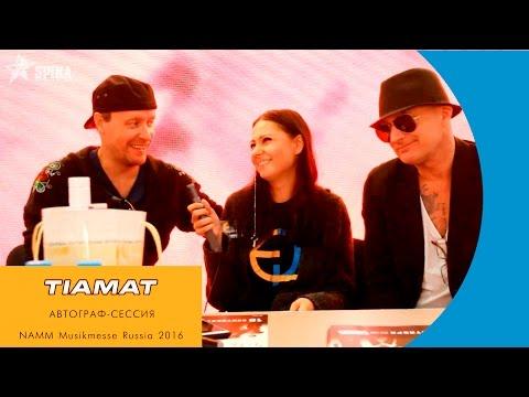 Автограф-сессия группы Tiamat. Эксклюзивное интервью. NAMM Musikmesse Russia 2016.