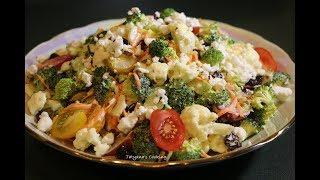 салат из Брокколи и Цветной капусты. Ешь и Ешь Остановиться Невозможно!