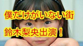 内容 NHK連続テレビ小説「あさが来た」での演技も話題の子役の鈴木梨央...