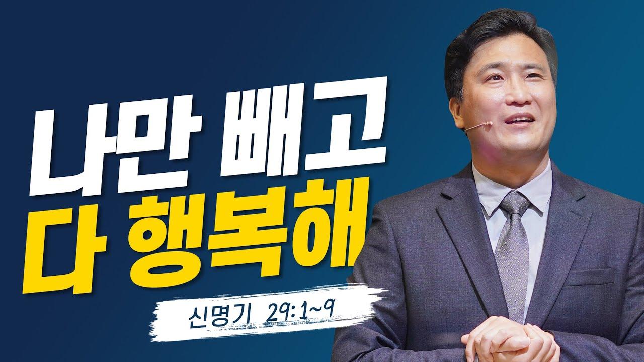 """한주교회 주일은혜예배(10월 24일) """"나만 빼고 다 행복해.""""(신 29:1-9)"""