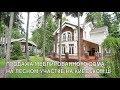 Меблированный дом в лесном поселке Вик, 318 м2 с мебелью и баней, Киевское шоссе