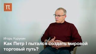 Персидский поход Петра I – Игорь Курукин