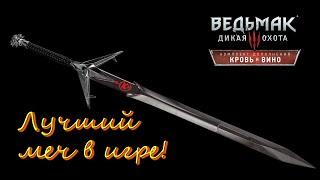 Как достать лучший меч в Ведьмаке?! Легко!