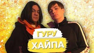 ТОП 9 КОРОЛЕЙ ХАЙПА / FACE,МАРЬЯНА РО,ГНОЙНЫЙ