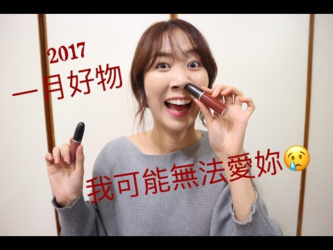 2017/1 月好物&我可能無法愛你(內有嚇人雷品?!)