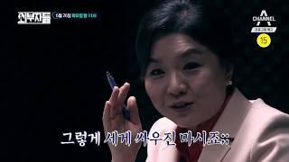 [외부자들 예고] 보수 우파의 잔다르크가 밝히는 한국당의 속사정 / 채널A 외부자들 77회