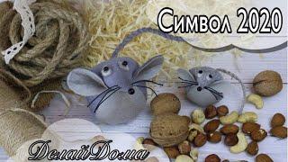 Символ 2020 года - Крыска своими руками /DIY Christmas crafts lovely rat symbol until 2020