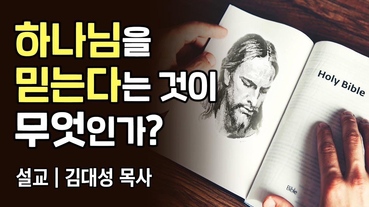 [진리횃불교회 설교] 하나님을 믿는다는 것이 무엇인가? | 김대성 목사