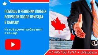 LPStudy | Помощь в решении любых вопросов после приезда в Канаду(, 2016-06-13T20:01:50.000Z)