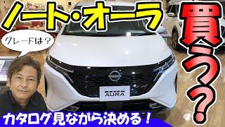 【ノート・オーラ】カタログが来た!|初めて日産車を買う!?
