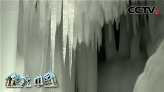 《地理·中国》 20200621 冰洞疑云 下| CCTV科教