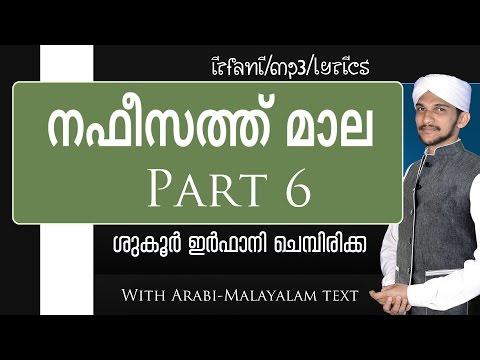 Nafeesath Mala Shukoor Infani Part 6