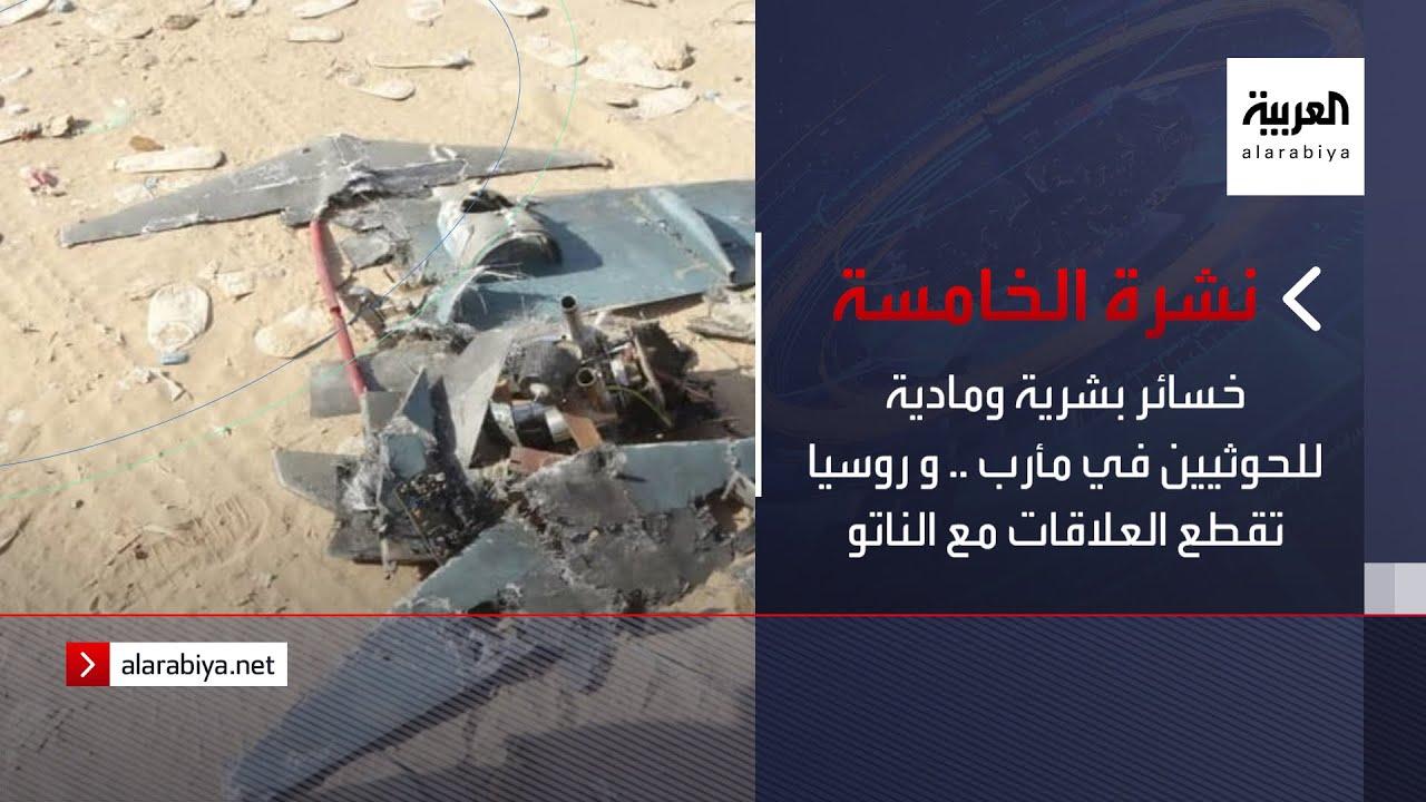 نشرة الخامسة | خسائر بشرية ومادية للحوثيين في مأرب .. و روسيا تقطع العلاقات مع الناتو  - نشر قبل 24 دقيقة